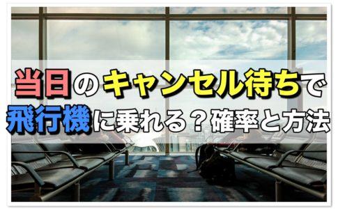 当日のキャンセル待ちで飛行機に乗れる?